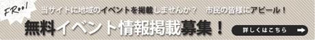 イベント掲載募集中!!
